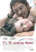 Постер P.S. Я люблю тебе, P.S., I Love You