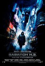 Постер Вавилон нашей эры, Babylon A.D.
