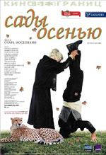 Постер Сади восени, Jardins en automne
