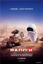 Постер ВАЛЛ-И, Wall-E