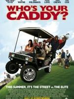 Кто твой Кэдди?