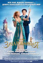 Постер Зачарованная, Enchanted