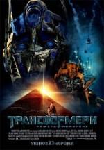 Постер Трансформеры 2: Месть падших , Transformers 2: Revenge of the Fallen