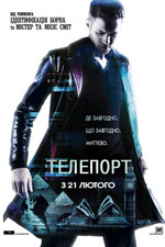 Постер Телепорт, Jumper
