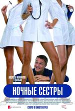 Постер Ночные сестры, Nochnuje Sestru