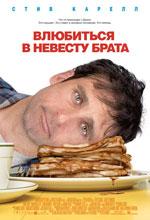 Постер Влюбиться в невесту брата, Dan in Real Life