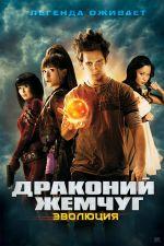 Постер Драконий жемчуг: Эволюция, Dragonball Evolution