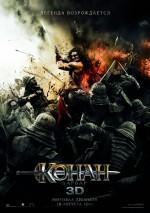 Постер Конан-варвар, Conan the Barbarian