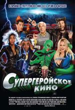 Постер Супергеройское кино , Superhero Movie