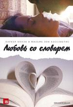 Постер Любов із словником, Broken English