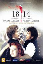 Постер 1814, 1814