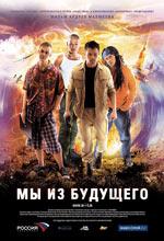 Постер Ми з майбутнього, Mu iz bydyweho