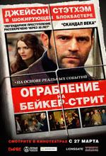 Постер Пограбування на Бейкер-Стріт, Bank Job, The