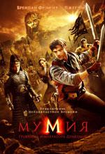 Постер Мумия 3: Могила Императора Драконов, Mummy, The : Tomb of the Dragon Emperor