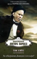 Воображариум доктора Парнаса