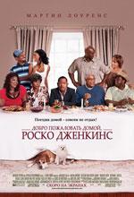 Постер Добро пожаловать домой, Роско Дженкинс, Welcome Home, Roscoe Jenkins