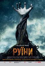 Постер Руїни, Ruins, The