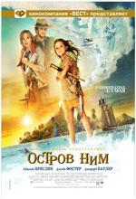 Постер Острів Нім, Nim's Island