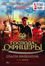 Постер Панове офіцери: врятувати імператора, Gospoda oficeru