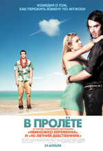 Постер В прольоті  , Forgetting Sarah Marshall
