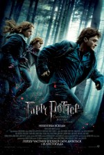 ������ ���� ������ �� ��������� ����⳿: ������� 1, Harry Potter and the Deathly Hallows: Part 1