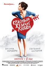 Постер Червоні перли кохання, Red pearls of love