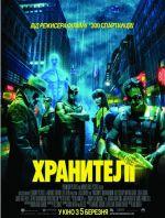 Постер Хранители, Watchmen