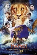 Постер  Хроники Нарнии: Покоритель Зари , Chronicles of Narnia: The Voyage of the Dawn Treader, The