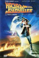 Постер Назад в будущее, Back to the Future