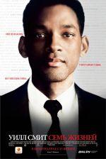 Постер Сім життів, Seven Pounds