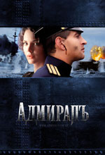 Постер Адмірал, Адмиралъ