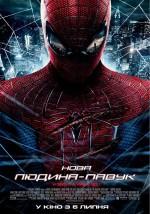 Постер Новый Человек-паук, Amazing Spider-Man, The