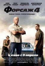 Постер Форсаж 4, Fast and Furious 4