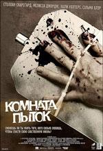 Постер Камера пыток, Waz