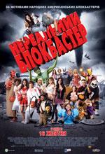 Постер Нереальний блокбастер, Disaster Movie