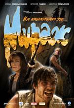 Постер Мираж, Мираж