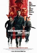 Постер Безславні виродки, Inglourious Basterds