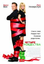 Постер Четыре Рождества, Four Christmases