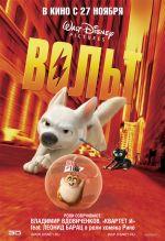 Постер Вольт, Bolt