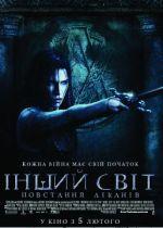 Постер Другой мир 3: Восстание ликанов, Underworld: Rise of the Lycans