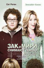 Постер Зак и Мири снимают порно, Zack and Miri Make a Porno