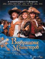 Постер Возвращение мушкетеров, Возвращение мушкетеров