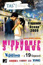 Постер Мільйонер з трущоб, Slumdog Millionaire