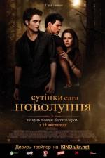 Постер Сутінки. Сага. Новолуння, Twilight Saga: New Moon, The