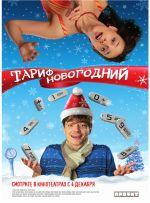 Постер Тариф новогодний, Тариф новогодний