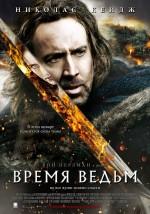 Постер Время ведьм, Season of the Witch