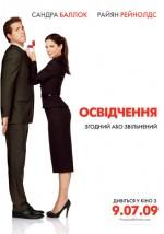 Постер Освідчення, Proposal, The