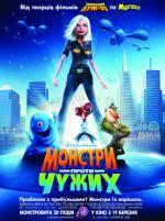 Постер Монстры против пришельцев, Monsters vs. Aliens