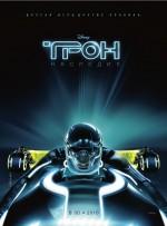 Постер Трон: Наследие, Tron Legacy