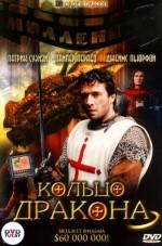 Постер Кольцо дракона, George and the Dragon